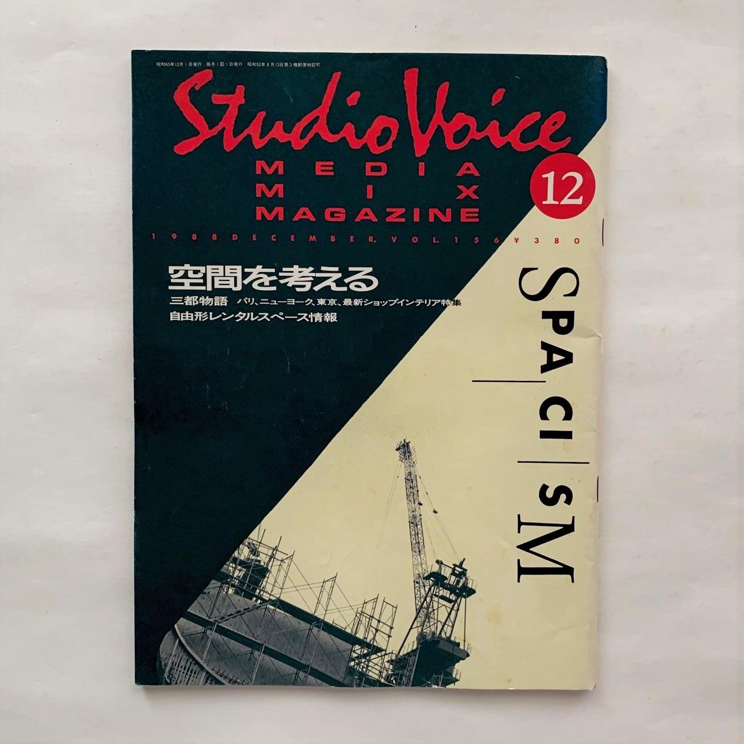 SPACISM 空間を考える / STUDIO VOICE / VOL.156