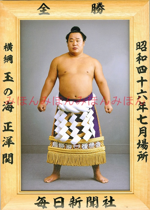 昭和46年7月場所全勝 横綱 玉の海正洋関(6回目最後の優勝)