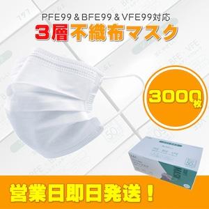 50枚入りサージカルマスク60箱(3000枚)国内発送&即発送!新型コロナウイルスの感染飛沫予防 花粉飛散防御 3層構造不織布の使い捨てメディカルマスク PFE99&BFE99&VFE99