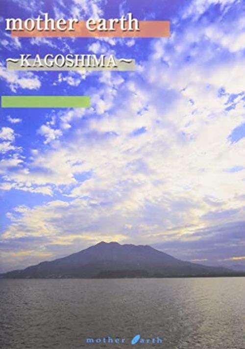 PSBR5028 マザーアース 鹿児島編(ヒーリング/DVD)
