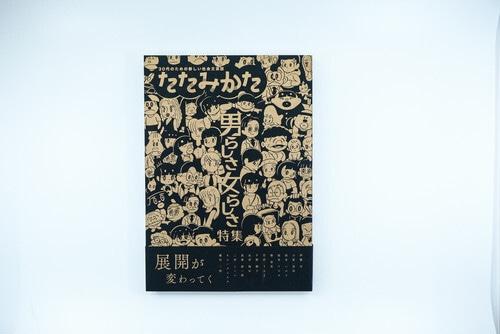 【中古】たたみかた第2号 「男らしさ 女らしさ特集」¥1870→¥700