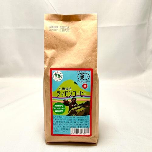 【ウインドファーム】有機栽培ティモンコーヒー(東ティモール・豆)