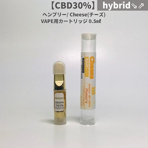 【CBD30%】 ヘンプリー/ Cheese(チーズ)VAPE用カートリッジ 0.5㎖  Hemp.of.Water.Field