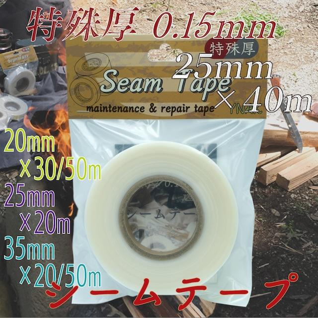 シームテープ 特殊厚 テント ザック タープ シート レインウェア 補修 メンテナンス 用 強力 アイロン接着 厚さ0.15mm 幅25mm×40m YNAK