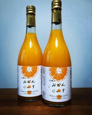【贈答用】みかんジュース2本セット 愛媛の無農薬栽培みかん