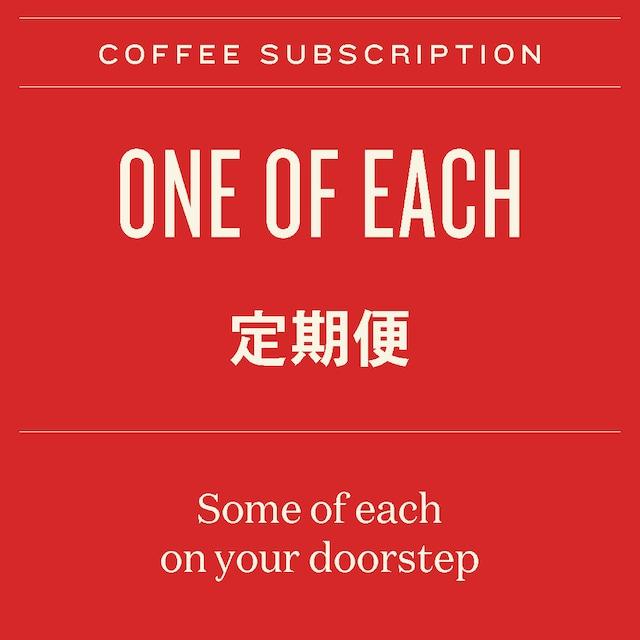 お得なコーヒー豆サブスクリプション① (送料込)