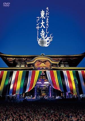 『東大寺コンサート2010』さだまさし DVD 特典:懐かしステッカー(B5サイズ)