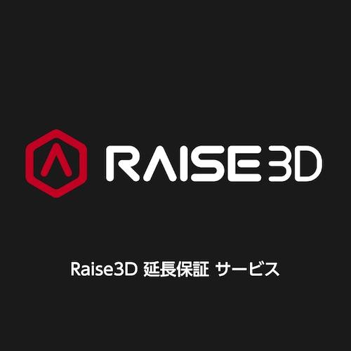 Raise3D E2 2年目延長保証