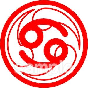 十二星座紋 04蟹座 6/22-7/22(電子印鑑)