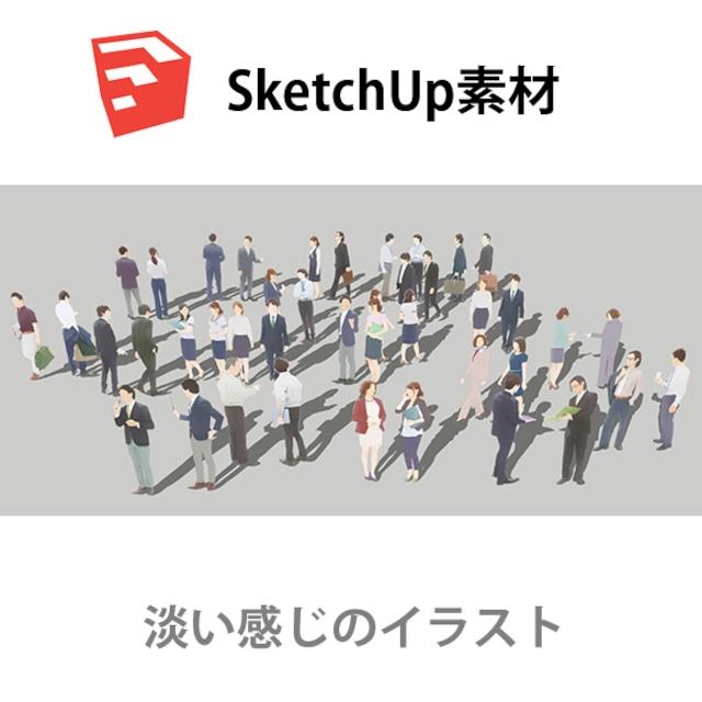 SketchUp素材ビジネスイラスト-淡い 4aa_007 - メイン画像