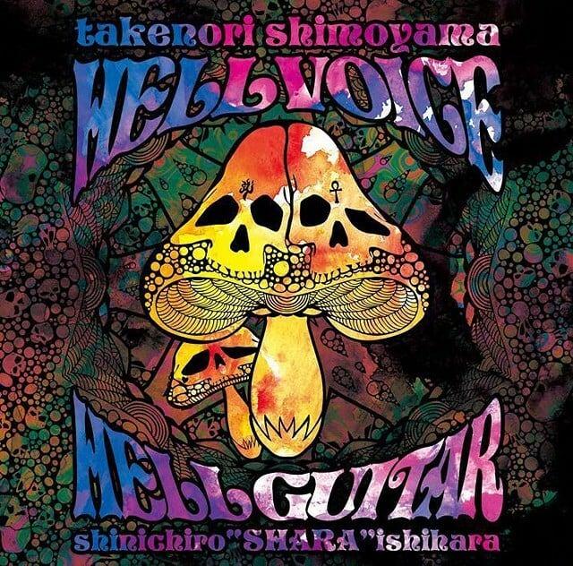 残少!! CD:『HELL VOICE HELL GUITAR』HELL VOICE HELL GUITAR(ヘルボヘルギ) - 画像1