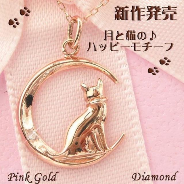 ダイヤモンド ネックレス 一粒 猫 月 ねこ 10金ピンクゴールド プレゼント レディース