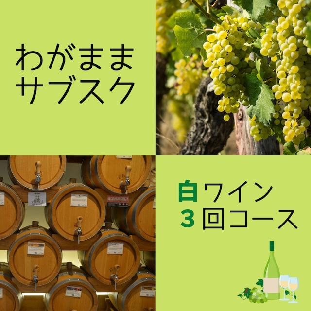 我儘サブスク【白ワイン・3回コース】