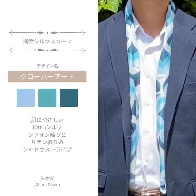 【☆メンズ☆おすすめ】【低価格】シルク100%|日本製|横浜スカーフ 手捺染 クローバーアート|クール&クリアなイメージ♪【sp045-m】