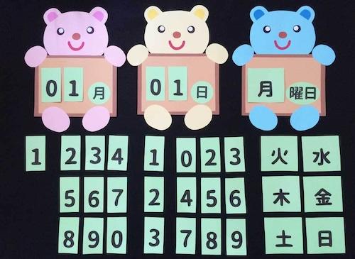 カレンダー(月・日・曜日)の壁面装飾