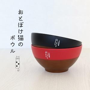 おとぼけ猫 ボウル (レンジ・食洗機対応)日本製