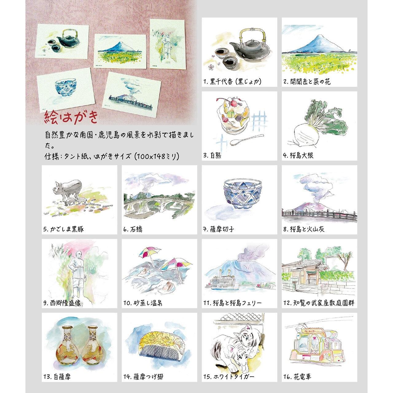 鹿児島絵はがき  (16枚+新規1枚)計17枚セット