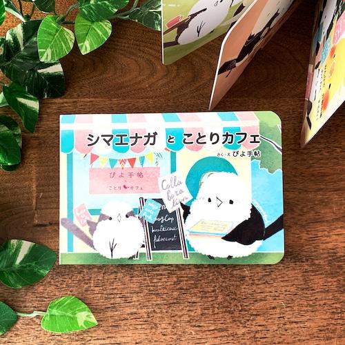 【ぴよ手帖×ことりカフェ】絵本シマエナガとことりカフェ