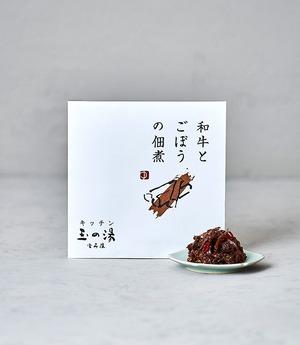 和牛とごぼうの佃煮