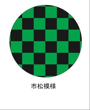 【規格デザイン:市松模様】150枚入り マスクシール