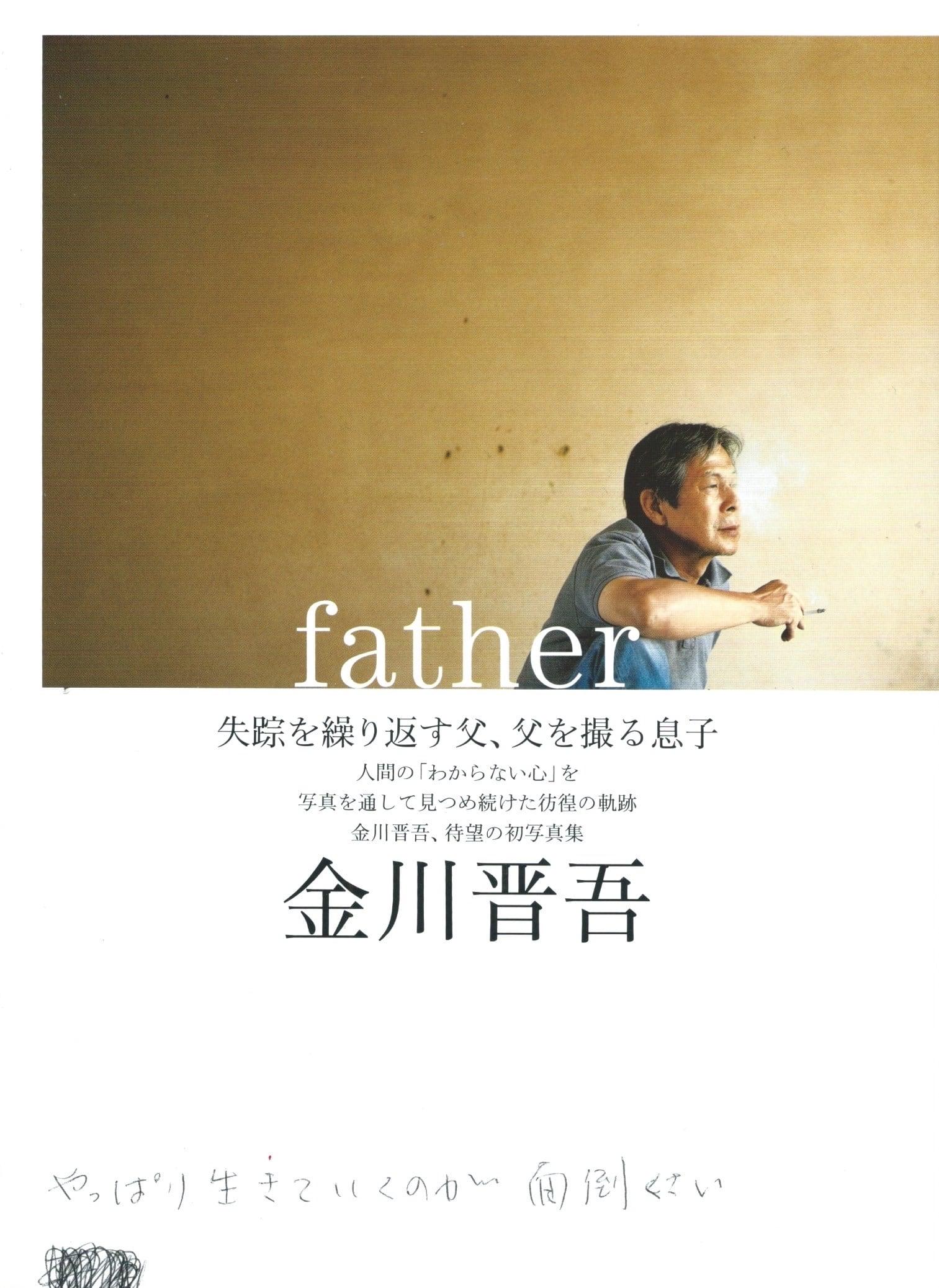 father / 金川晋吾作品集[バーゲンブック]