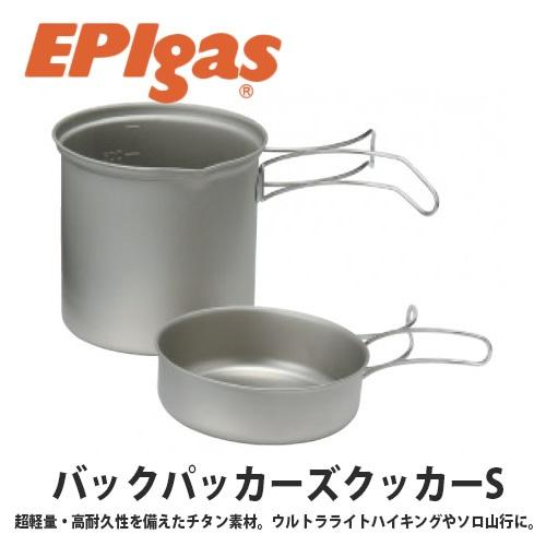 EPIgas(イーピーアイ ガス) バックパッカーズクッカーS 軽量 高耐久性 携帯 アウトドア クッカー 鍋 ソロ キャンプ グッズ サバイバル T-8004