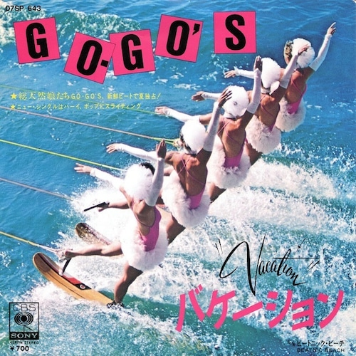 【7inch・国内盤】GO-GO'S / バケーション