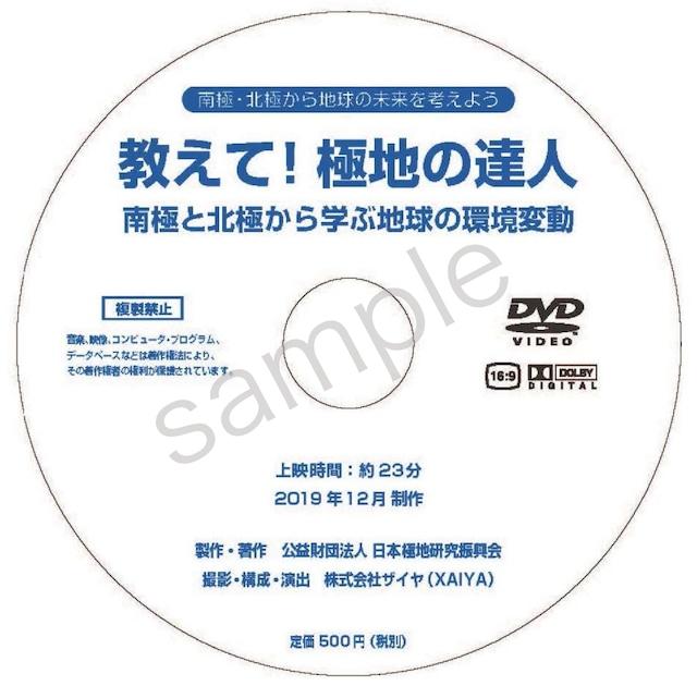 DVD映像教材「教えて!極地の達人~南極と北極から学ぶ地球の環境変動」