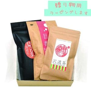 【秋の贈りもの】沢渡茶の飲み比べセット