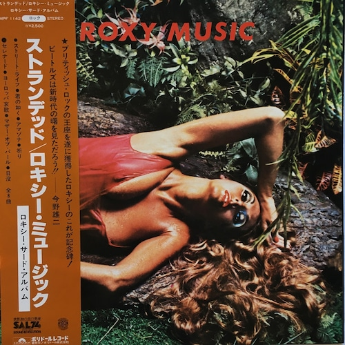 【LP・国内盤】ロキシー・ミュージック / ストランデッド