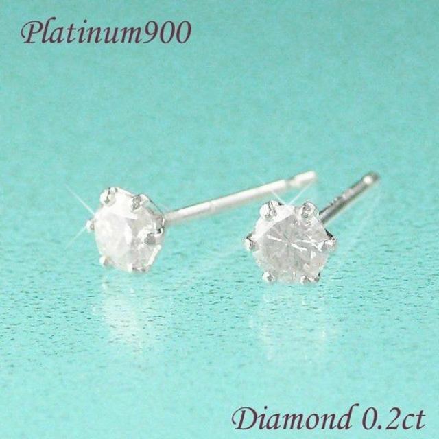 ダイヤモンド ピアス 一粒 プラチナ 6本爪 安い シンプル 両耳 計0.2カラット レディース pt900