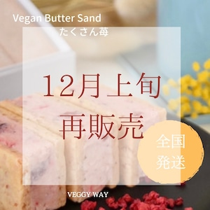 ■[全国発送]  Heaven Butter Sand[たくさん苺]3個箱入