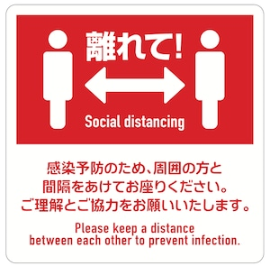 感染予防デスク用シール デザイン①(10枚入り)