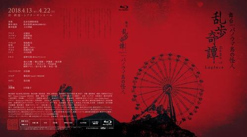 舞台「乱歩奇譚〜パノラマ島の怪人〜」公演Blu-rayディスク