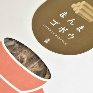 【岩手県雫石産】まんまゴボウ(皮付き)