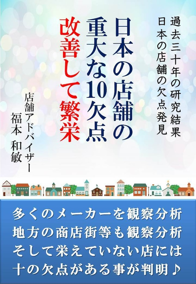 日本の店舗の重大な⑩欠点