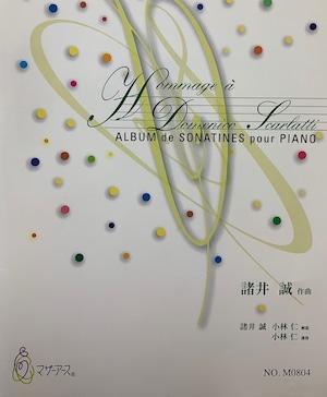M0804 HOMMAGE a Domenico Scarlatti (ピアノソロ/諸井誠/楽譜)