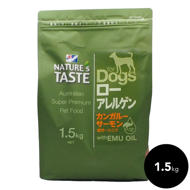 NATURE'S TASTE(ネイチャーズテイスト )ローアレルゲン 1.5kg