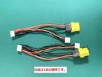 ◆M1、T-REX150X、K120等の2セルバッテリーを充電するためのバランス充電ケーブル