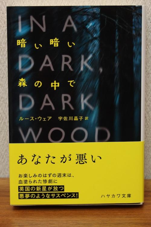暗い暗い森の中で ルース・ウェア著 宇佐川晶子訳