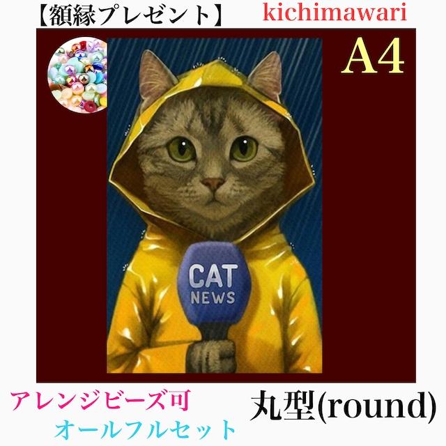 A4サイズ 丸ビーズ(round)【r10432】額縁プレゼント付き♡フルダイヤモンドアート