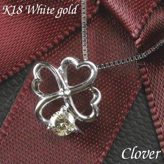 ダイヤモンド ネックレス 四葉のクローバー 一粒 18金ホワイトゴールド k18WG レディース