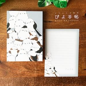 シマエナガのメモ帳(積みエナガ_青)