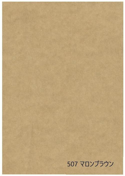インテリアふすま紙パレット507  マロンブラウン (ふすま紙/インテリアふすま紙/カラーふすま紙/大きな紙/DIY/茶色いふすま紙)