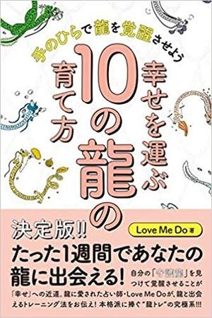 【限定・開運チャクラシール付】幸せを運ぶ10の龍の育て方【送料無料】
