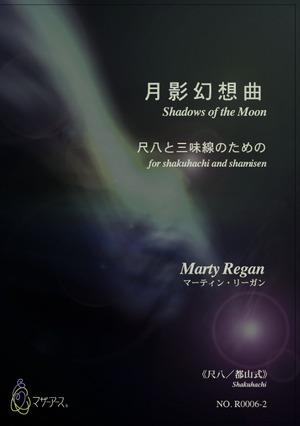 R0006-2,-3,-4 月影幻想曲(三味線,尺八/マーティン・リーガン/楽譜)