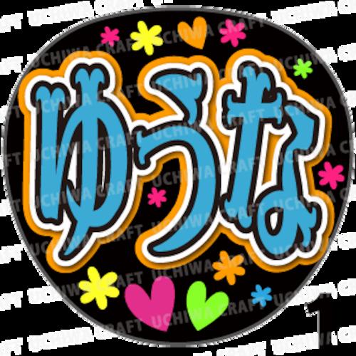 【プリントシール】【AKB48/チームB/服部有菜】『ゆうな』コンサートや劇場公演に!手作り応援うちわで推しメンからファンサをもらおう!!