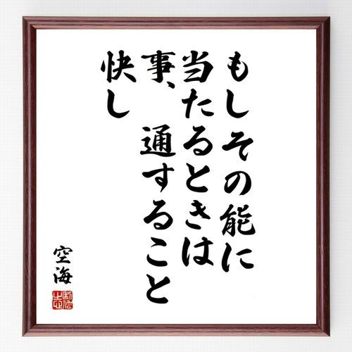 空海の名言書道色紙『もしその能に当たるときは、事、通すること快し』額付き/受注後直筆(千言堂)Z0151
