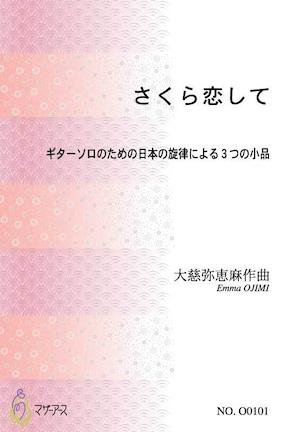 O0101 さくら恋して(ギターソロ/大慈弥 恵麻/楽譜)