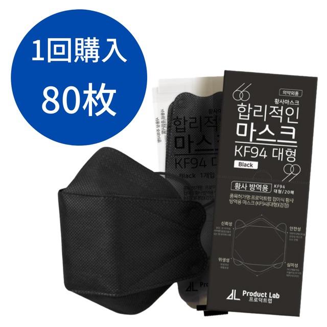 【80枚 / ブラック】FDA認証SSSランクKF94マスク正規品:全国送料無料